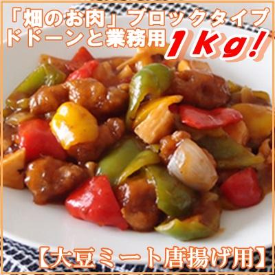 畑のお肉 1kg
