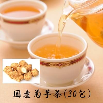 国産菊芋茶 30包