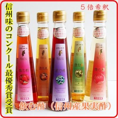飲む酢ギフト