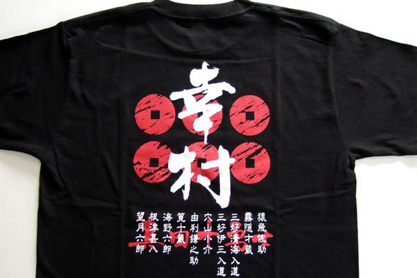 真田幸村Tシャツ