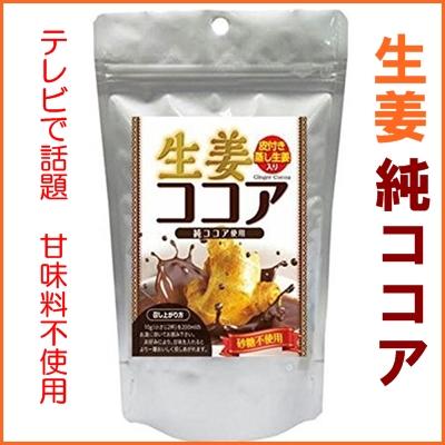 生姜純ココア(甘味料不使用)