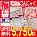 2017年福袋!!乾燥 糸こんにゃく 10袋まとめ買い!