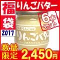 2017年福袋!! 国内産りんご使用 りんごバター 200g6個セット