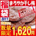 2017年福袋!!「まろやか干し梅」種なし干し梅(小袋入)500g
