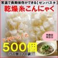 乾燥 糸こんにゃく 500個まとめ買い!(ぷるんぷあん・乾燥しらたき・ゼンパスタ)