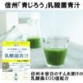 信州「青じろう」乳酸菌青汁15杯分