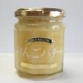 信州中野産りんご使用 プレミアムりんごバター200g