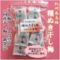 【国産】紀州南高梅「種ぬき干し梅」やわらか食感70g入(小袋入)