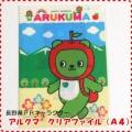 長野県PRキャラクター【アルクマ】クリアファイルA4