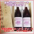 【ギフト】黒姫高原産 ブルーベリージュース 1000ml 2本セット箱入り