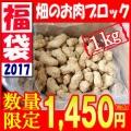 2017福袋【大豆ミート】「畑のお肉」ブロックタイプ1kg