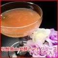 【乳酸菌de発酵トマトシリーズ】トマトジュース150g