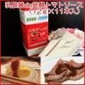 【乳酸菌de発酵トマトシリーズ】トマトソース132g(12g×11本)