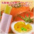 【乳酸菌de発酵トマトシリーズ】トマトゼリー100g(10g×10包)