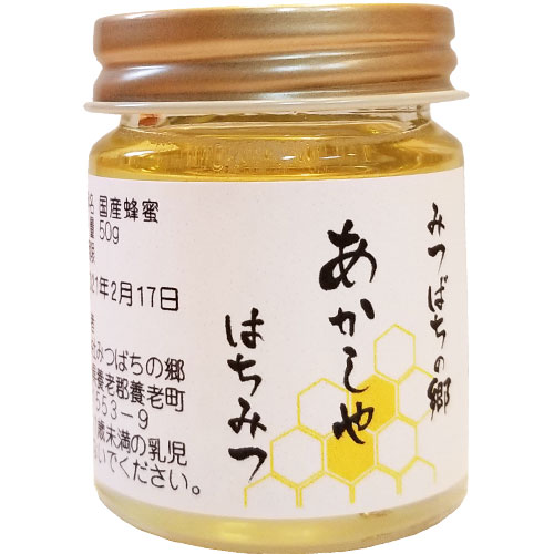 国産あかしや蜂蜜50g