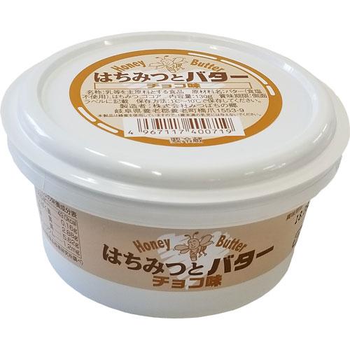 はちみつバター130g(チョコ味)【クール便】