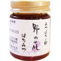 美瑛町産野の花蜂蜜 50g
