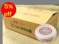 【送料半額】はちみつバター プレーン 130gx12個【クール便】