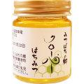 北海道産クローバー蜂蜜 50g