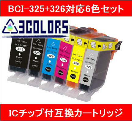 CANON BCI-326+325/6MP互換カートリッジ6色セット【初期動作不良保証付】【BCI-325PGBK/BCI-326BK/326C/326M/326Y/326GY】