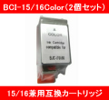 CANON BCI-15Color/BCI-16Color兼用互換カートリッジ2個セット【初期動作不良保証付】