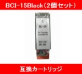 CANON BCI-15Black対応互換カートリッジ2個セット【初期動作不良保証付】