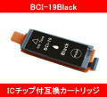CANON BCI-19Black対応互換カートリッジ【初期動作不良保証付】