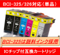 CANON BCI-326/325互換カートリッジ(単品)【BCI-325PGBK/BCI-326BK/BCI-326C/BCI-326M/BCI-326Y/BCI-326GY】【初期動作不良保証付】