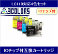 Br社 LC110互換カートリッジ4色セット【初期動作不良保証付】【LC110BK/LC110C/LC110M/LC110Y】