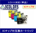 Br社 LC111互換カートリッジ(単品)【初期動作不良保証付】【LC111BK/LC111C/LC111M/LC111Y】