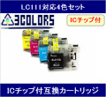 Br社 LC111互換カートリッジ4色セット【初期動作不良保証付】【LC111BK/LC111C/LC111M/LC111Y】