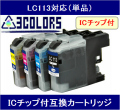 Br社 LC113互換カートリッジ(単品)【初期動作不良保証付】【LC113BK/LC113C/LC113M/LC113Y】