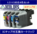 Br社 LC113互換カートリッジ4色セット【初期動作不良保証付】【LC113BK/LC113C/LC113M/LC113Y】