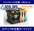 Br社 LC119/115互換カートリッジ4色セット【初期動作不良保証付】【LC119BK/LC115C/LC115M/LC115Y】