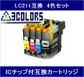 【ICチップ付】Brother LC211互換カートリッジ4色セット【初期動作不良保証付】【LC211BK/LC211C/LC211M/LC211Y】