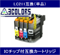 【ICチップ付】Brother LC211互換カートリッジ(単品)【初期動作不良保証付】【LC211BK/LC211C/LC211M/LC211Y】
