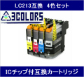【ICチップ付】Brother LC213互換カートリッジ4色セット【初期動作不良保証付】【LC213BK/LC213C/LC213M/LC213Y】