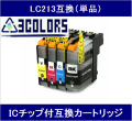 【ICチップ付】Brother LC213互換カートリッジ(単品)【初期動作不良保証付】【LC213BK/LC213C/LC213M/LC213Y】