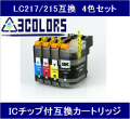 【ICチップ付】Brother LC217215互換カートリッジ4色セット【初期動作不良保証付】【LC217BK/LC215C/LC215M/LC215Y】