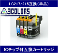 【ICチップ付】Brother LC217215互換カートリッジ(単品)【初期動作不良保証付】【LC217BK/LC215C/LC215M/LC215Y】