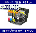 【ICチップ付】Brother LC219215互換カートリッジ4色セット【初期動作不良保証付】【LC219BK/LC215C/LC215M/LC215Y】