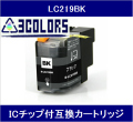 【ICチップ付】Brother LC219BK互換カートリッジ(単品)【初期動作不良保証付】【LC219BK】