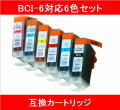 CANON BCI-6/6MP対応互換カートリッジ6色セット【初期動作不良保証付】【BCI-6BK/BCI-6C/BCI-6M/BCI-6Y/BCI-6PC/BCI-6PM】