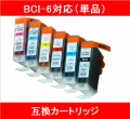 CANON BCI-6対応互換カートリッジ(単品)【初期動作不良保証付】【BCI-6BK/BCI-6C/BCI-6M/BCI-6Y/BCI-6PC/BCI-6PM/BCI-6R/BCI-6G】