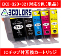 CANON BCI-321/320互換カートリッジ(単品)【BCI-320PGBK/BCI-321BK/BCI-321C/BCI-321M/BCI-321Y/BCI-321GY】【初期動作不良保証付】