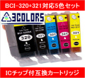 CANON BCI-321+320/5MP互換カートリッジ5色セット【初期動作不良保証付】【BCI-320PGBK/BCI-321BK/BCI-321C/BCI-321M/BCI-321Y】