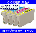 EPSON IC31対応互換カートリッジ(単品)【初期動作不良保証付】【ICBK31/ICC31/ICM31/ICY31】