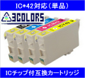 EPSON IC42対応互換カートリッジ(単品)【初期動作不良保証付】【ICBK31/ICC42/ICM42/ICY42】