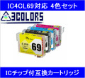 EPSON IC4CL69対応互換カートリッジ4色セット【初期動作不良保証付】【ICBK69/ICC69/ICM69/ICY69】