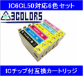 EPSON IC6CL50対応互換カートリッジ6色セット【初期動作不良保証付】【ICBK50/ICC50/ICM50/ICY50/ICLC50/ICLM50】